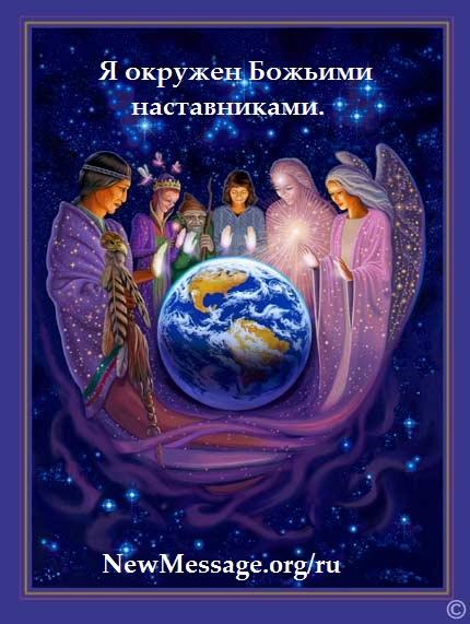 окружен Божьими наставниками