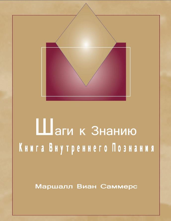 Шаги к Знанию