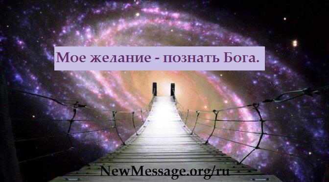 Мое желание - познать Бога