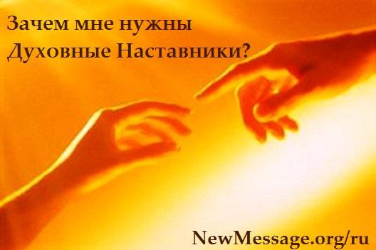 Духовные Наставники